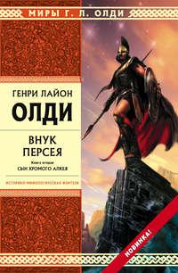 Олди, Генри Лайон  - Внук Персея. Сын хромого Алкея