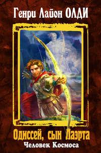 Олди, Генри Лайон  - Одиссей, сын Лаэрта. Человек Космоса
