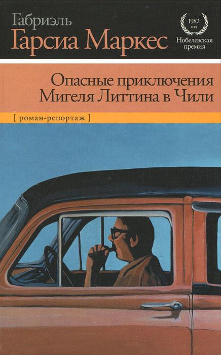 Первая страница издания 06/30/45/06304525.bin.dir/06304525.cover.jpg обложка