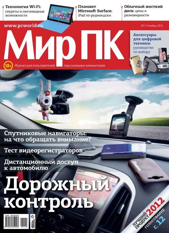 Мир ПК Журнал «Мир ПК» №11/2012 мир пк журнал мир пк 03 2012