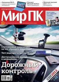 ПК, Мир  - Журнал Мир ПК №11/2012