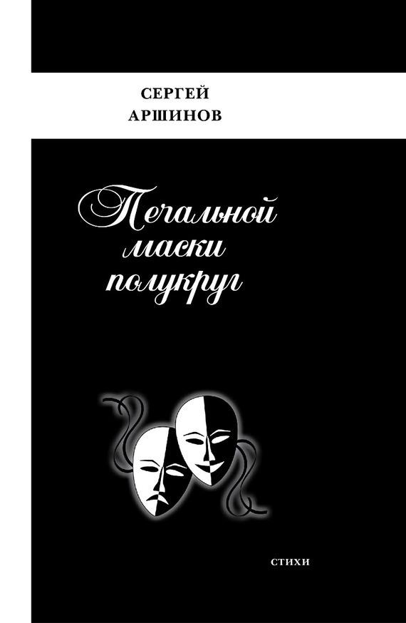 Сергей Аршинов Печальной маски полукруг сергей аршинов печальной маски полукруг