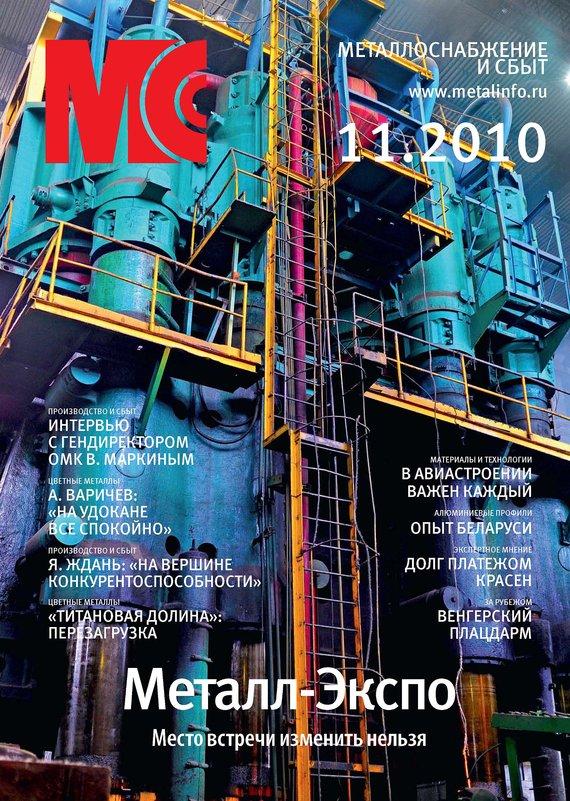 Отсутствует Металлоснабжение и сбыт №11/2010 отсутствует металлоснабжение и сбыт 01 2017