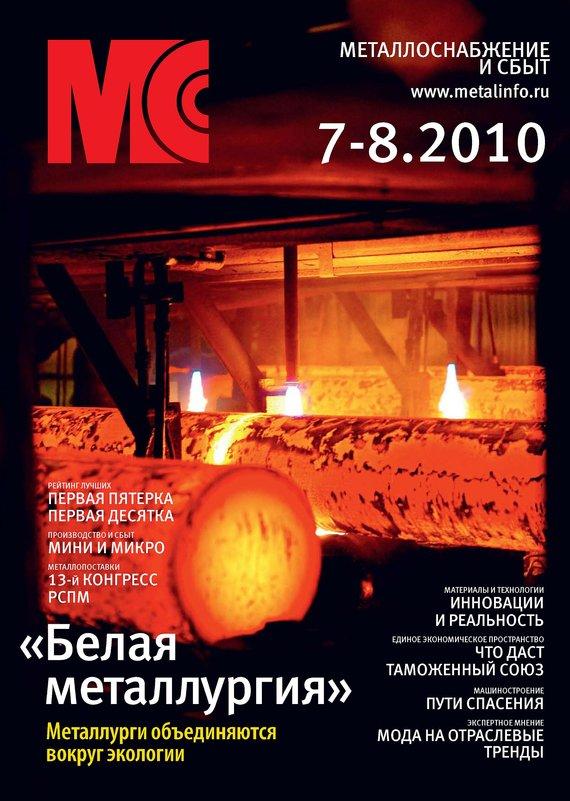 Металлоснабжение и сбыт №7-8/2010
