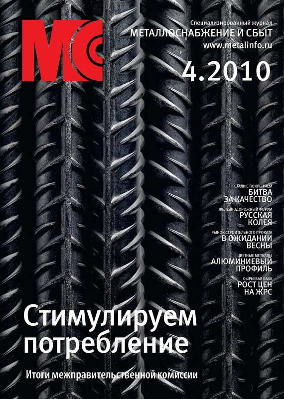 Отсутствует Металлоснабжение и сбыт №4/2010 отсутствует металлоснабжение и сбыт 12 2014
