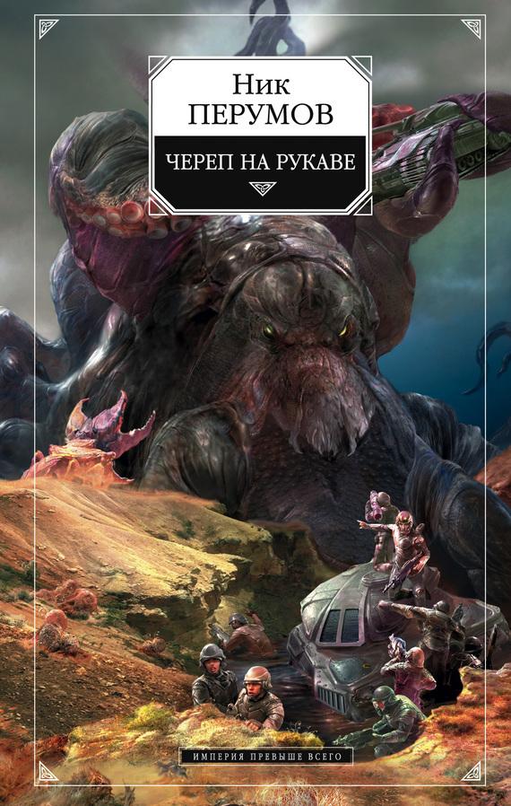 Скачать Череп на рукаве бесплатно Ник Перумов