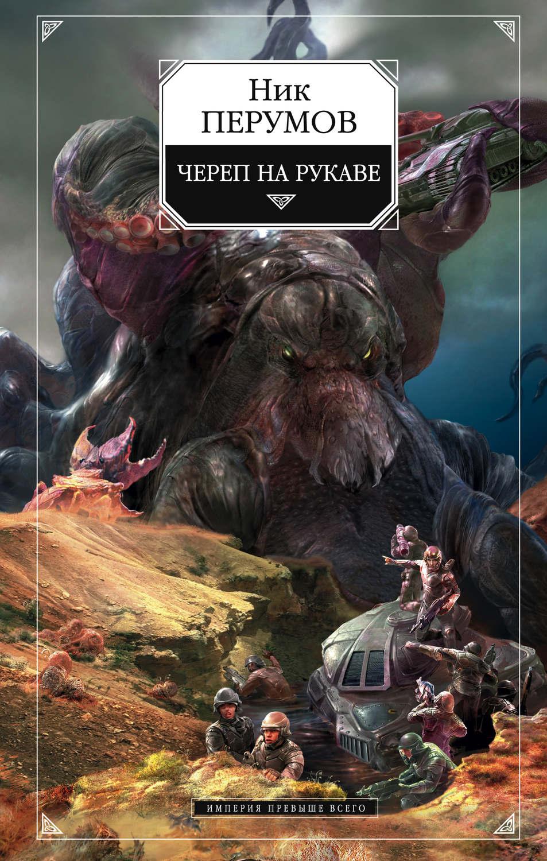 Гибель богов книга хагена перумов ник скачать