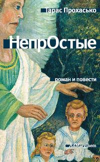 Прохасько, Тарас  - НепрОстые (сборник)