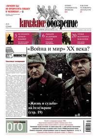 - Книжное обозрение №20/2012