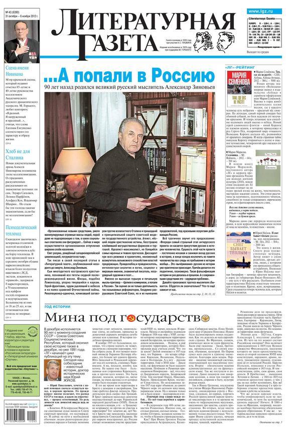 Литературная газета №43 (6390) 2012