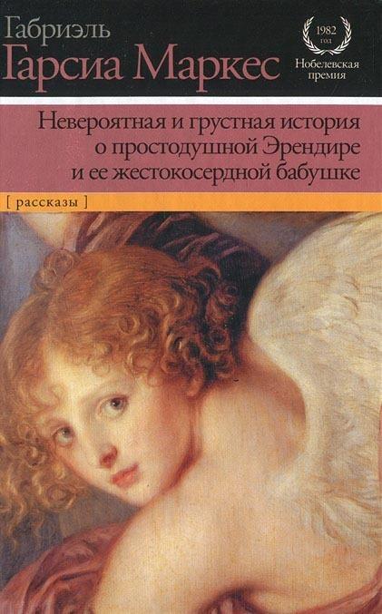 Невероятная и грустная история о простодушной Эрендире и ее жестокосердной бабушке (сборник)