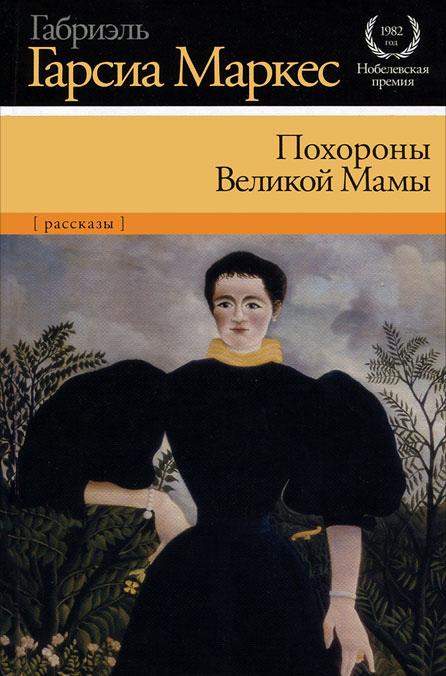 Похороны Великой Мамы (сборник)
