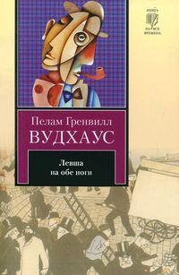 Вудхаус, Пелам  - Левша на обе ноги (сборник)
