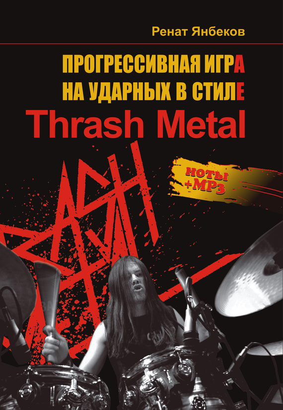 Прогрессивная игра на ударных в стиле Thrash Metal