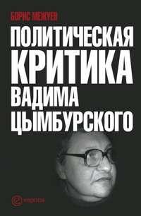 Межуев, Борис  - Политическая критика Вадима Цымбурского