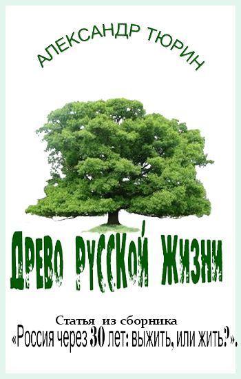 Древо русской жизни