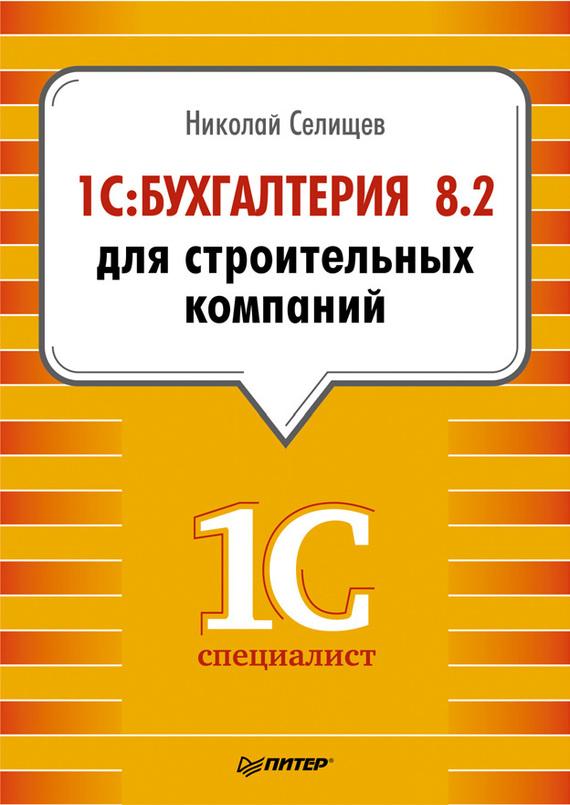 Н. В. Селищев бесплатно