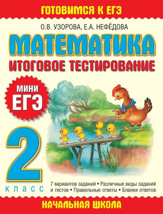 Ольга Васильевна Узорова Математика. Итоговое тестирование. 2 класс