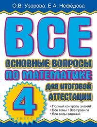 - Все основные вопросы по математике для итоговой аттестации. 4 класс