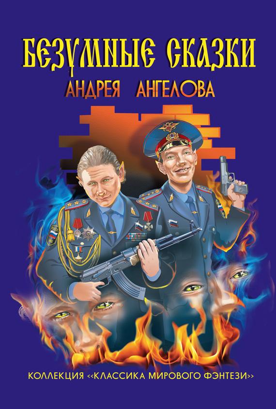 Андрей Ангелов - Безумные сказки Андрея Ангелова