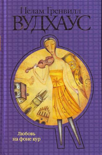 интригующее повествование в книге Пелам Вудхаус