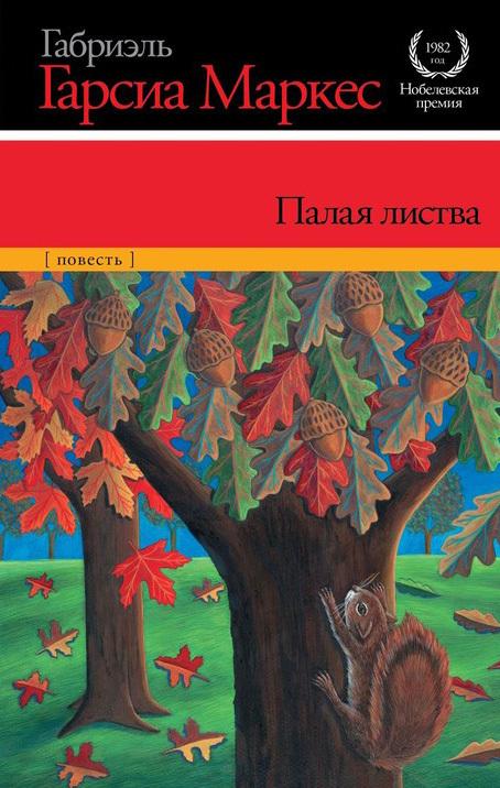 Обложка книги Палая листва, автор Маркес, Габриэль Гарсиа