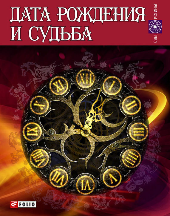 download Расти здоровым