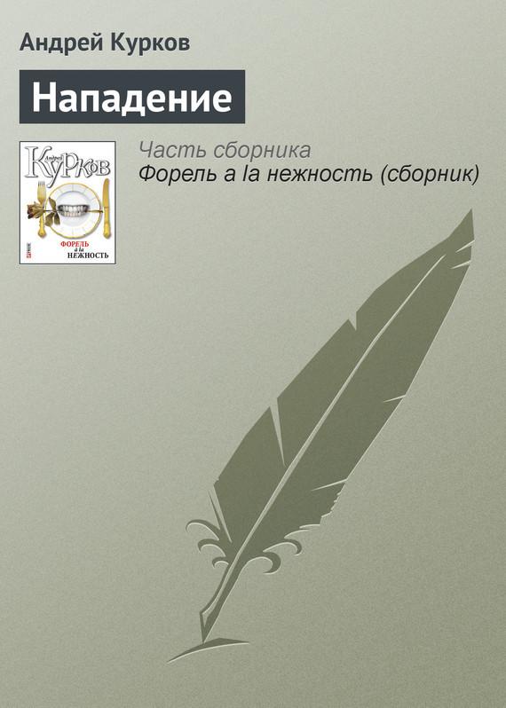 просто скачать Андрей Курков бесплатная книга