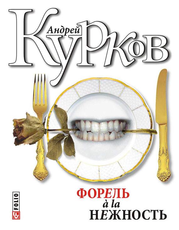 Андрей Курков Форель à la нежность (сборник) андрей курков сливки общества и фрукты моря