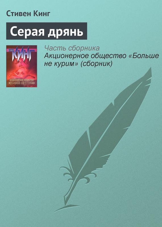 Обложка книги Серая дрянь, автор Кинг, Стивен