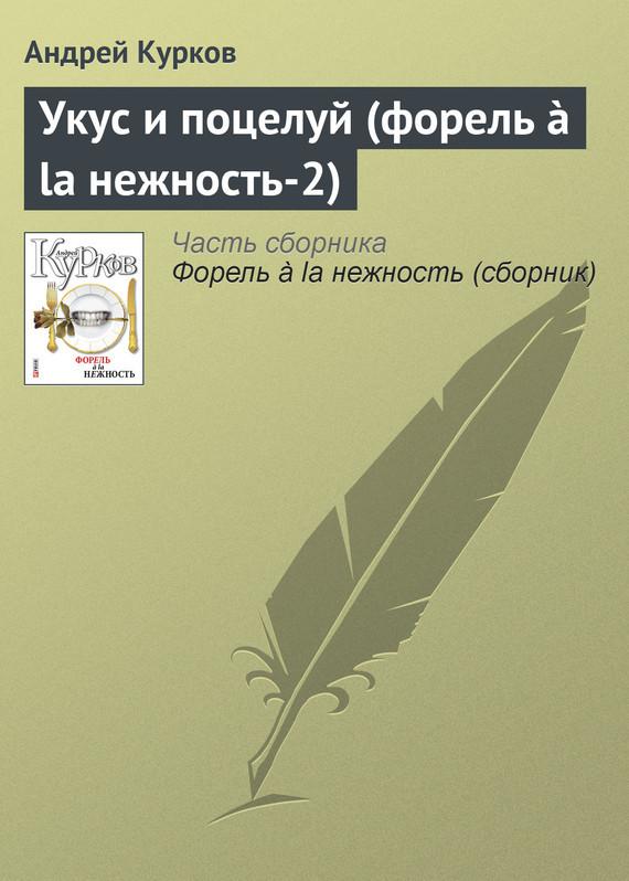 Андрей Курков Укус и поцелуй (форель à la нежность-2) андрей курков рождественский сюрприз