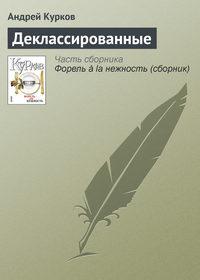 Курков, Андрей  - Деклассированные