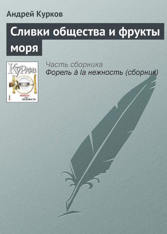напряженная интрига в книге Андрей Курков