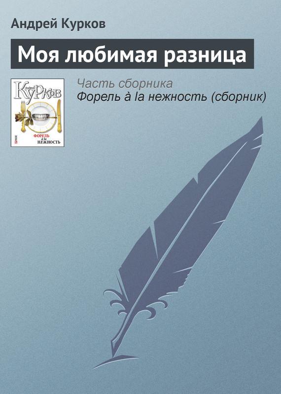 Андрей Курков Моя любимая разница андрей курков любимая песня космополита