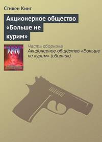 Кинг, Стивен  - Акционерное общество «Больше не курим»