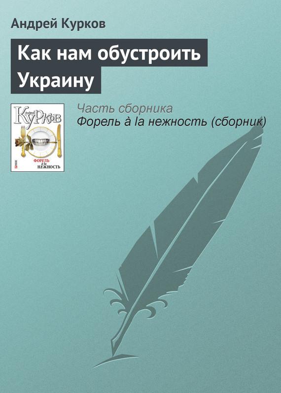 Андрей Курков Как нам обустроить Украину андрей кондаков природы зов я не забыл