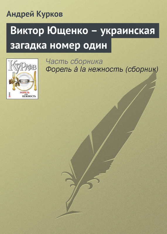 Андрей Курков Виктор Ющенко – украинская загадка номер один андрей курков рождественский сюрприз