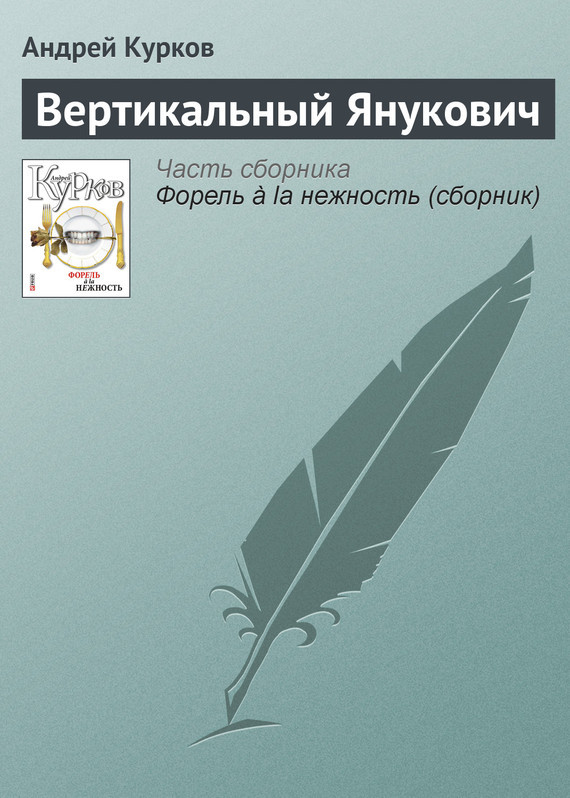 Андрей Курков Вертикальный Янукович йoга традиция eдинeния андрей лаппа йoга традиция eдинeния андрей лаппа