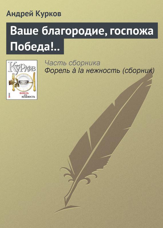 Андрей Курков Ваше благородие, госпожа Победа!.. чигиринский о госпожа победа
