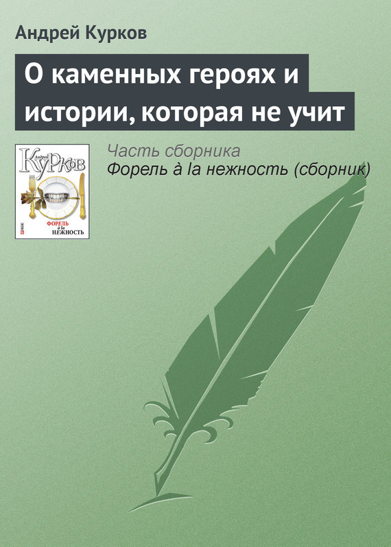 Андрей Курков бесплатно