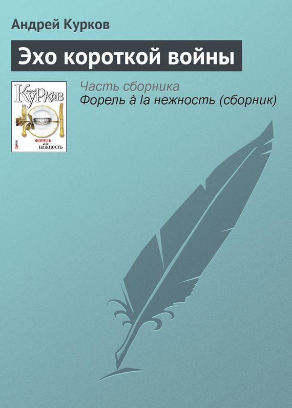 Андрей Курков Эхо короткой войны андрей курков любимая песня космополита