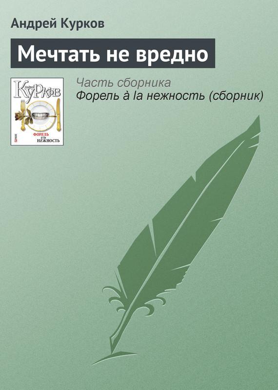 яркий рассказ в книге Андрей Курков