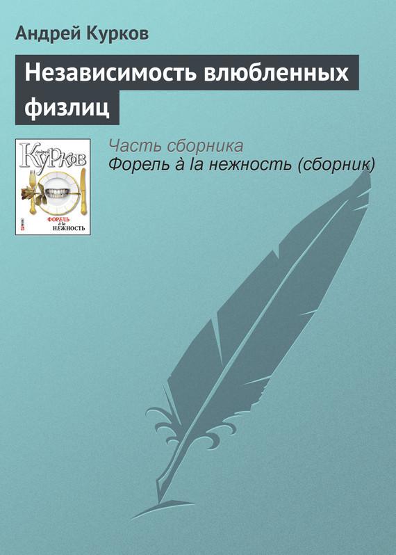 Андрей Курков Независимость влюбленных физлиц андрей курков сливки общества и фрукты моря