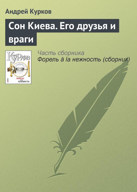 Андрей Курков Сон Киева. Его друзья и враги андрей курков рождественский сюрприз
