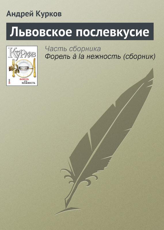 Андрей Курков Львовское послевкусие