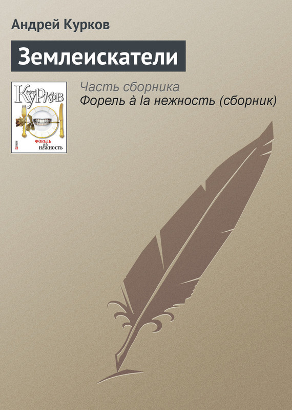 Андрей Курков Землеискатели андрей курков любимая песня космополита