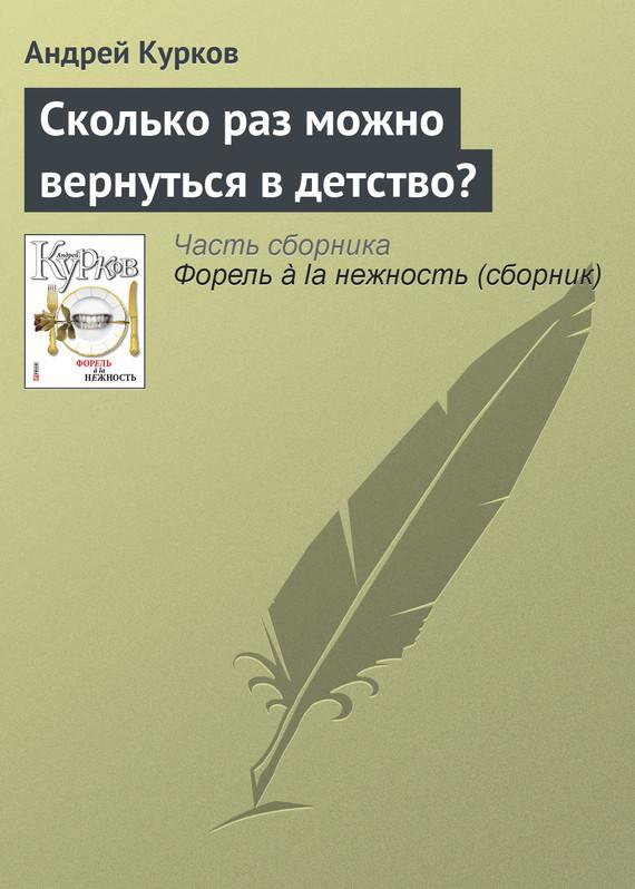 Андрей Курков Сколько раз можно вернуться в детство? андрей курков кто ответит за украинский базар