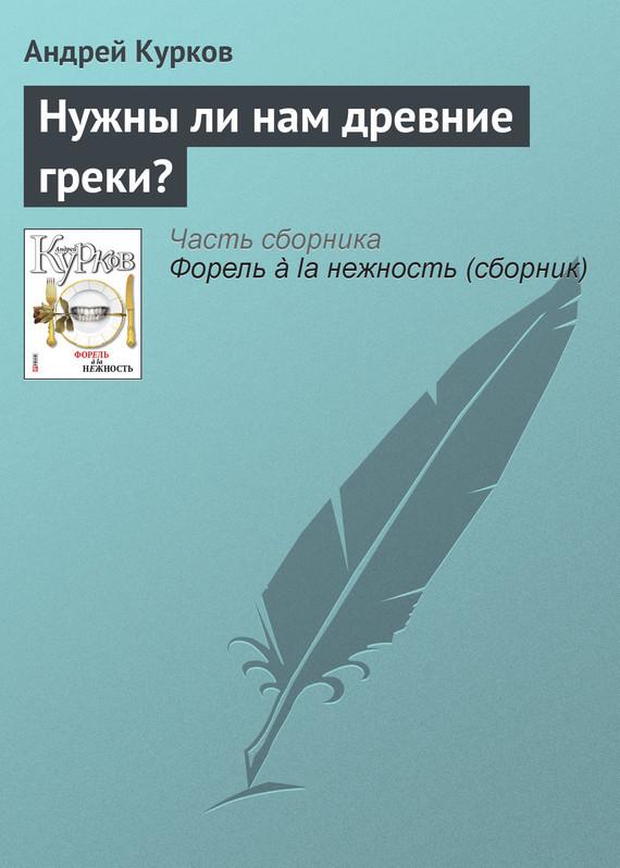 Андрей Курков Нужны ли нам древние греки? андрей курков кто ответит за украинский базар