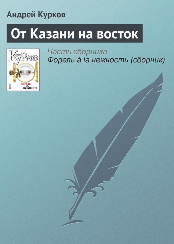 Андрей Курков От Казани на восток очередь polo продам отдам татарстан