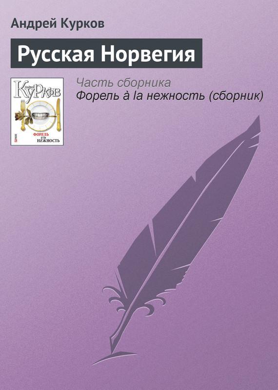 захватывающий сюжет в книге Андрей Курков